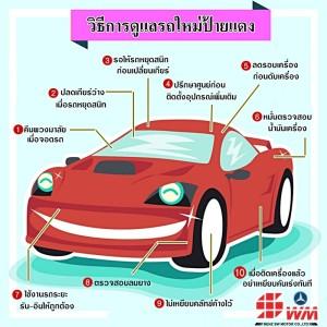 วิธีการดูแลรถป้ายแดง