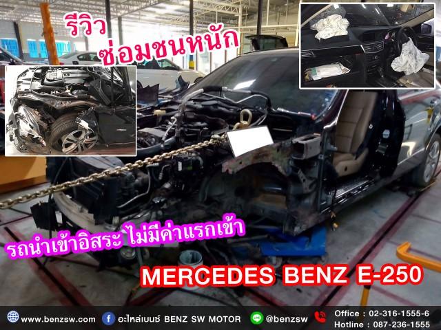 ผลงานซ่อมชนหนัก MERCEDES BENZ E-250 CGI ซ่อมเร็ว ซ่อมจบ ครบที่เดียวเหมือนได้รถใหม่