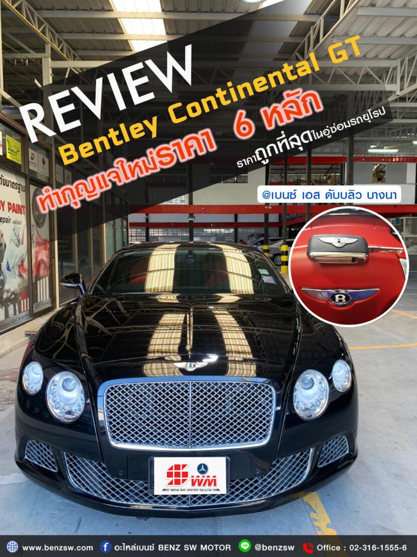 กุญแจรีโมท Bentley และระบบกุญแจนิรภัย