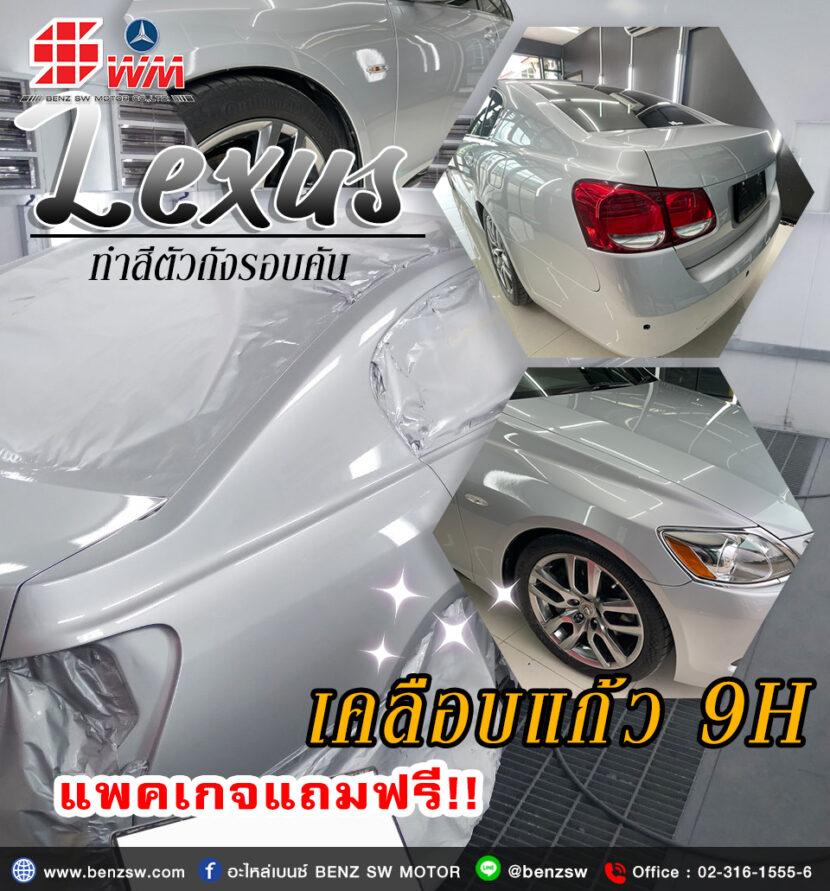 BENZ SW MOTOR ศูนย์ซ่อมสีและตัวถัง รถนำเข้า ทำสีรอบคันรถยนต์ Lexus แถมฟรี !! เคลือบแก้ว