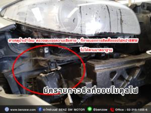 เกิดไอน้ำที่โคมไฟหน้ารถ Benz SW Motor