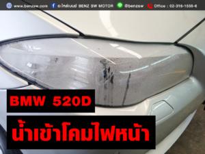 น้ำเข้าโคมไฟหน้ารถ Benz SW Motor
